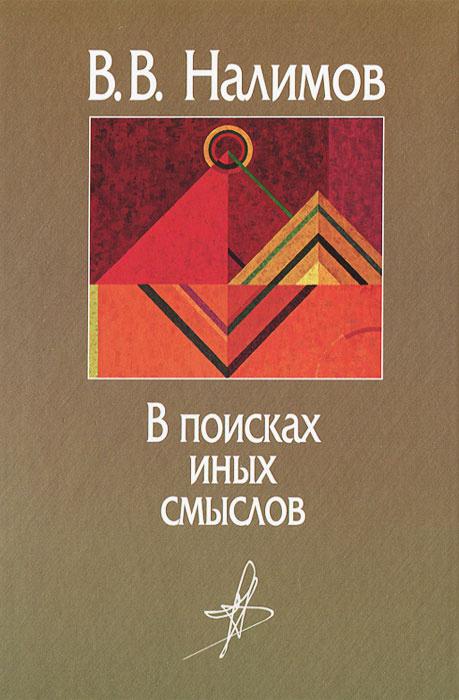 В поисках иных смыслов | Налимов Василий Васильевич #1