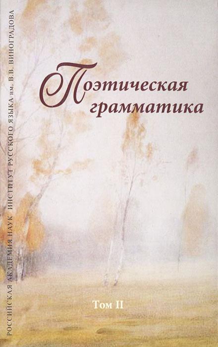 Поэтическая грамматика. Том 2. Композиция текста #1