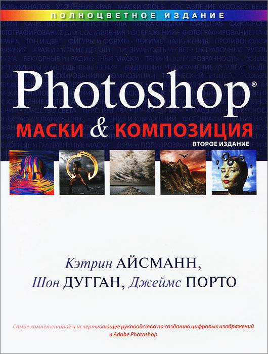 Маски и композиция в Photoshop | Порто Джеймс, Дугган Шон #1