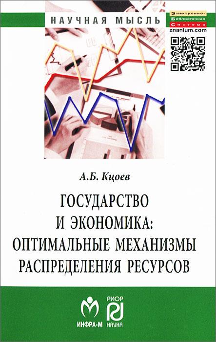 Государство и экономика. Оптимальные механизмы распределения ресурсов  #1
