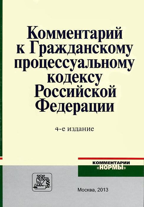 Комментарий к Гражданскому процессуальному кодексу Российской Федерации  #1