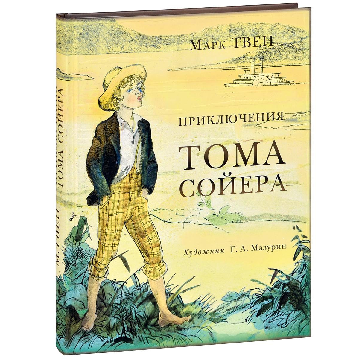 Приключения Тома Сойера #1
