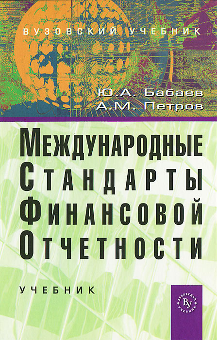Международные стандарты финансовой отчетности | Бабаев Юрий Агивович, Петров Александр Михайлович  #1