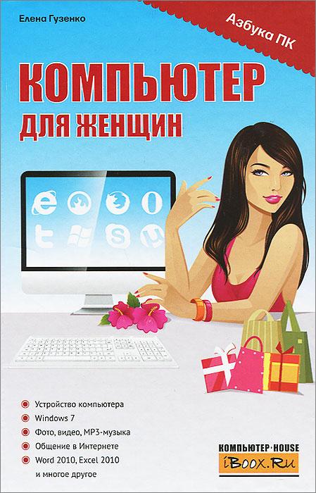 Компьютер для женщин   Гузенко Елена Николаевна #1