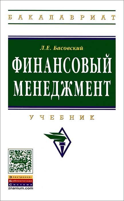 Финансовый менеджмент   Басовский Леонид Ефимович #1