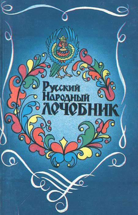 Русский народный лечебник | Куреннов Павел Матвеевич #1