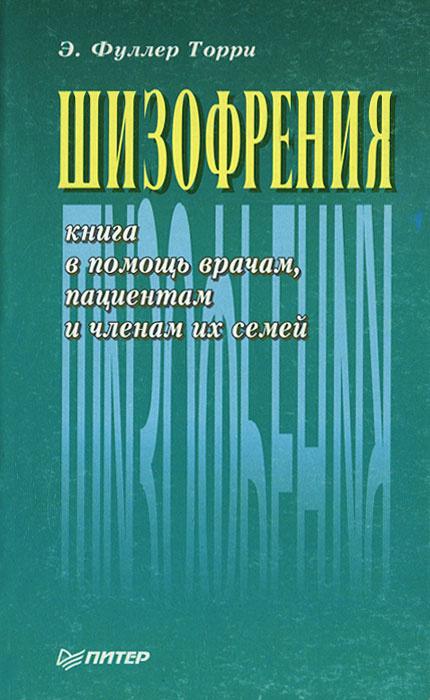 Шизофрения. Книга в помощь врачам, пациентам и членам их семей | Торри Э. Фуллер  #1