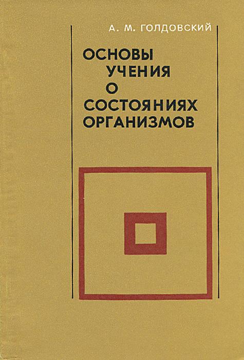 Основы учения о состояниях организмов | Голдовский Александр Михайлович  #1