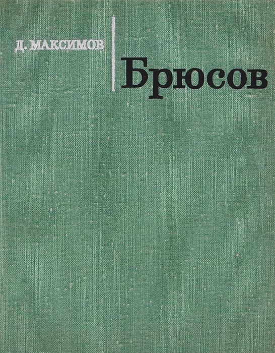 Брюсов. Поэзия и позиция   Максимов Дмитрий Евгеньевич #1