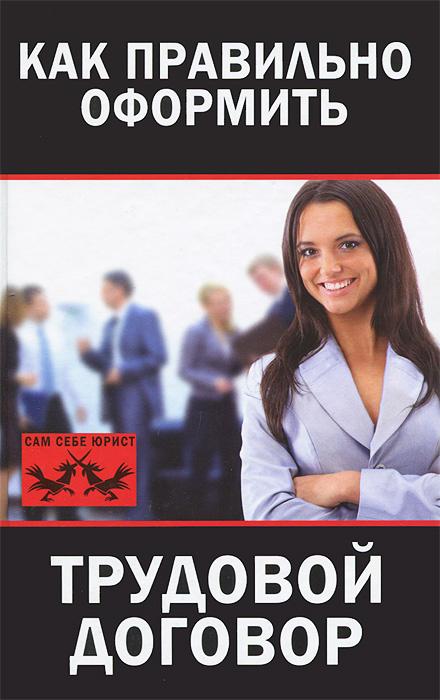 Как правильно оформить трудовой договор #1