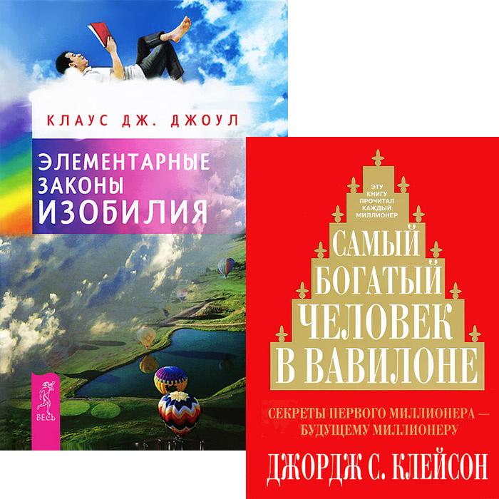 Самый богатый человек в Вавилоне. Элементарные законы Изобилия (комплект из 2 книг)  #1