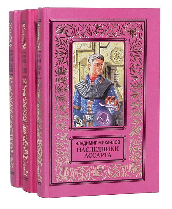 Владимир Михайлов (комплект из 3 книг) | Михайлов Владимир Дмитриевич  #1