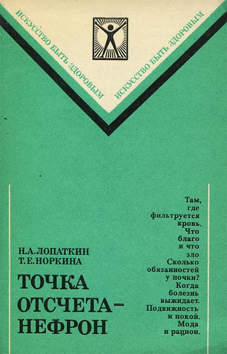 Точка отсчета - нефрон | Лопаткин Николай Алексеевич, Норкина Таисия Ефимовна  #1