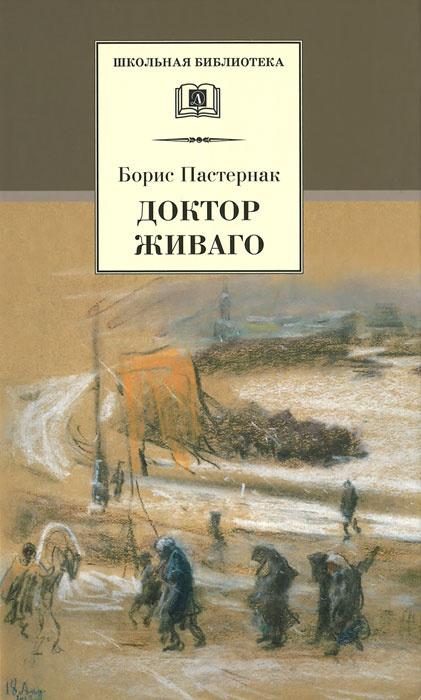 Доктор Живаго | Пастернак Борис Леонидович #1