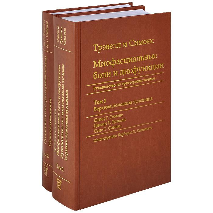 Миофасциальные боли и дисфункции. Руководство по триггерным точкам. В 2 томах (комплект из 2 книг)  #1