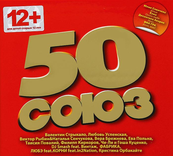Союз 50 #1