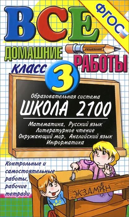Все домашние работы. 3 класс   Веселова В. В., Москвина Юлия Сергеевна  #1