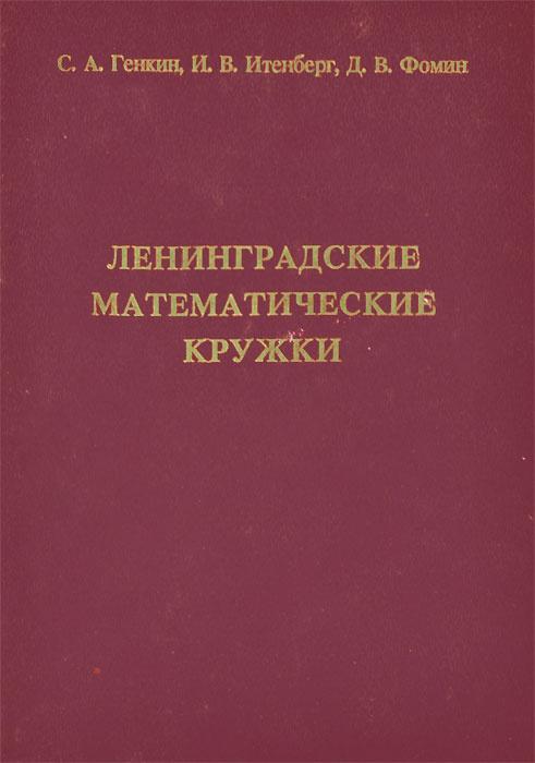 Ленинградские математические кружки   Генкин С. А., Итенберг И. В.  #1