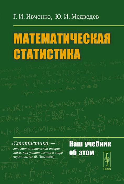 Математическая статистика #1