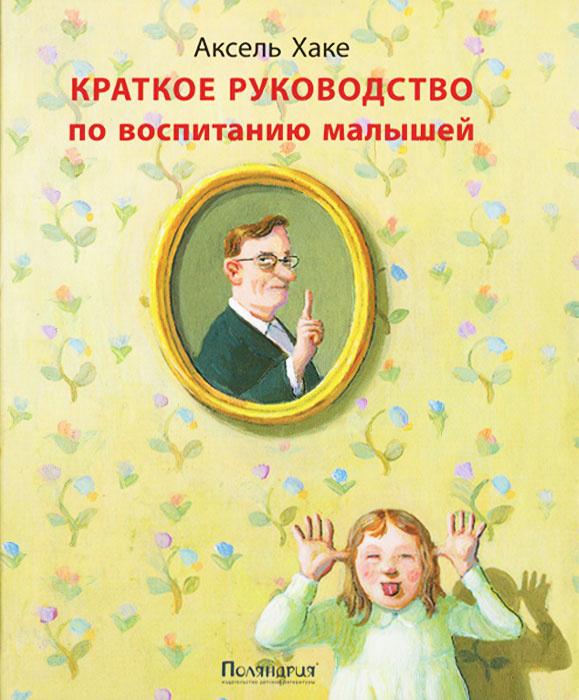 Краткое руководство по воспитанию малышей | Хаке Аксель  #1