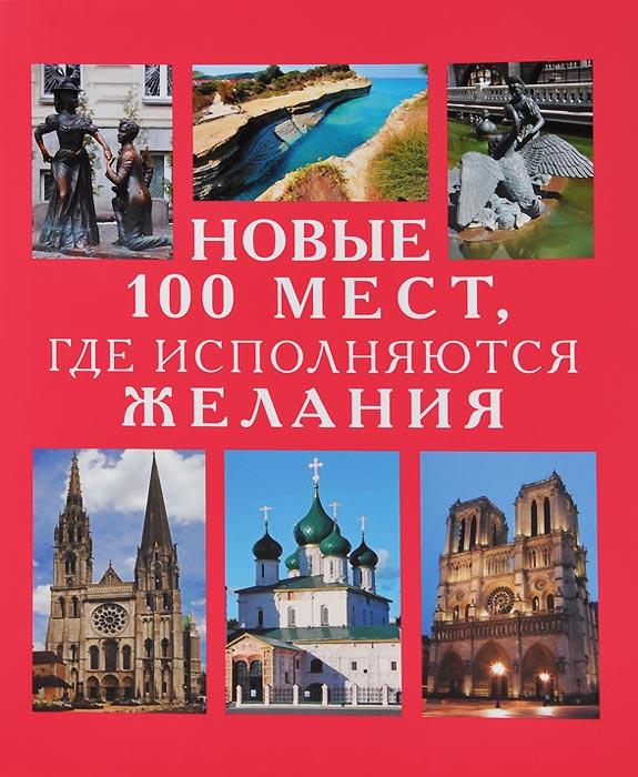 Новые 100 мест, где исполняются желания #1