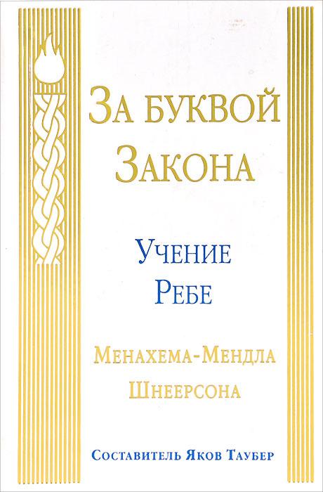 За буквой Закона. Учение Ребе Менахема-Мендла Шнеерсона  #1