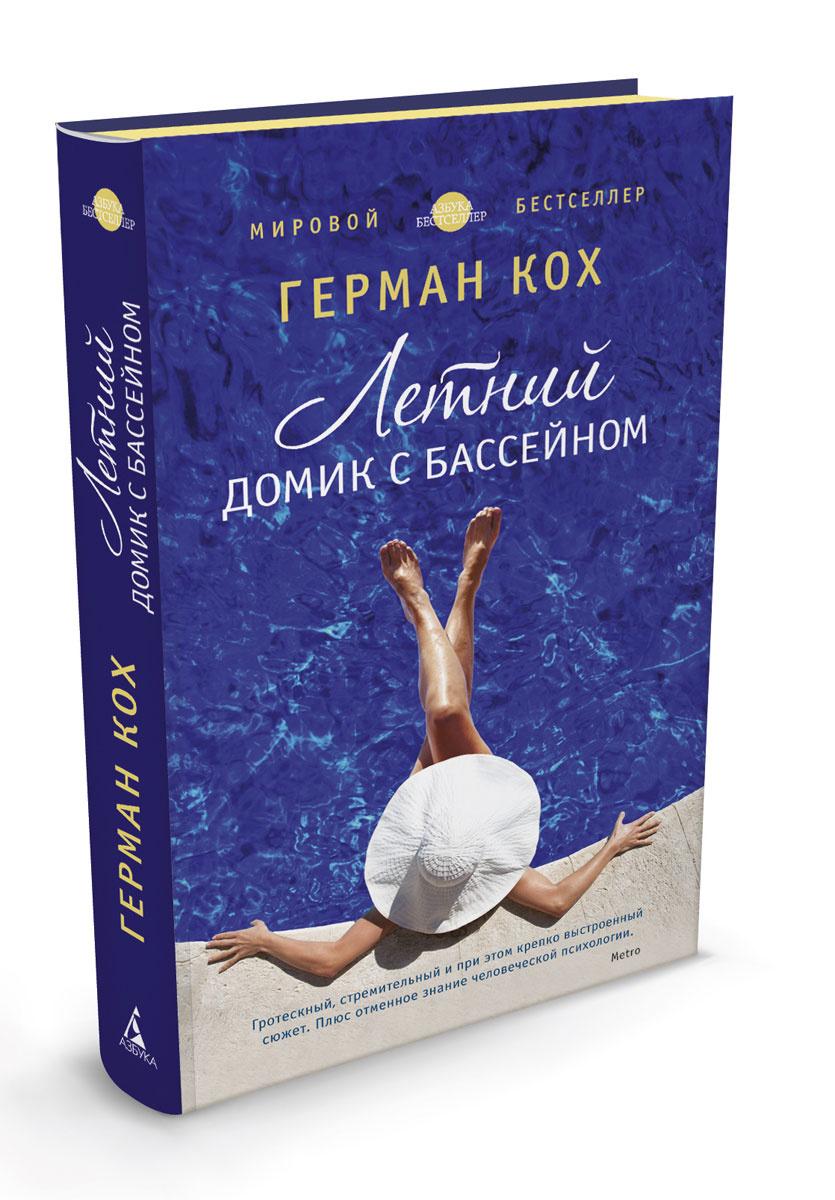 Летний домик с бассейном | Кох Герман, Федорова Н. #1
