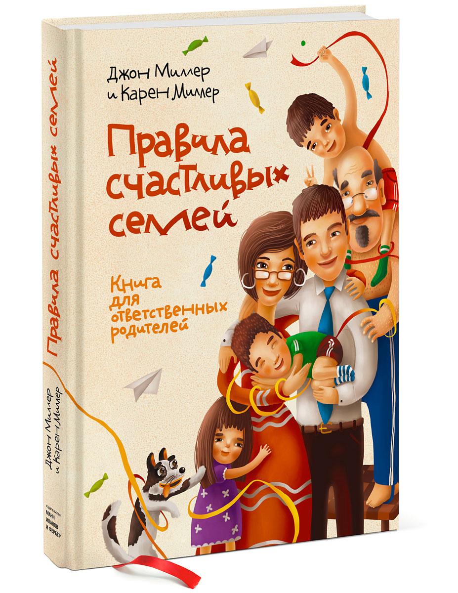 Правила счастливых семей. Книга для ответственных родителей  #1