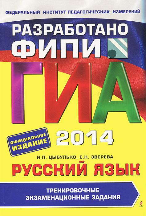 ГИА−2014. Русский язык. Тренировочные задания. 9 класс