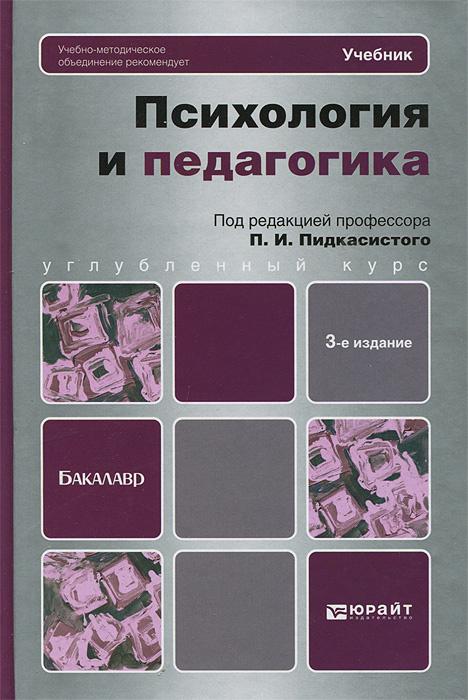 Психология и педагогика. Учебник #1