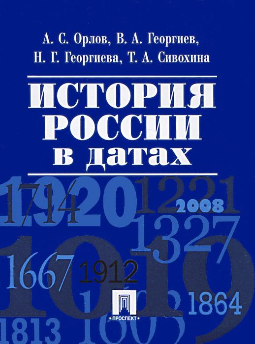 История России в датах #1