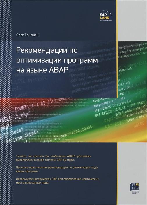 Рекомендации по оптимизации программ на языке ABAP #1