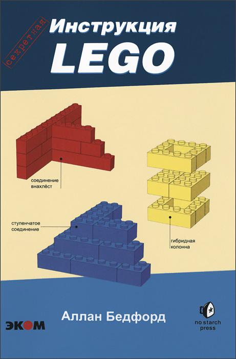 LEGO. Секретная инструкция | Бедфорд Аллан #1