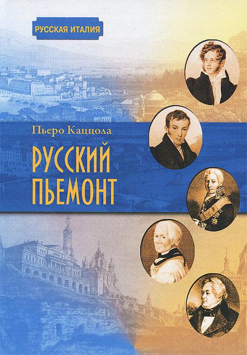 Русский Пьемонт   Каццола Пьеро #1