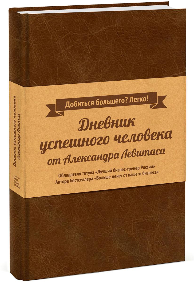 Дневник успешного человека #1
