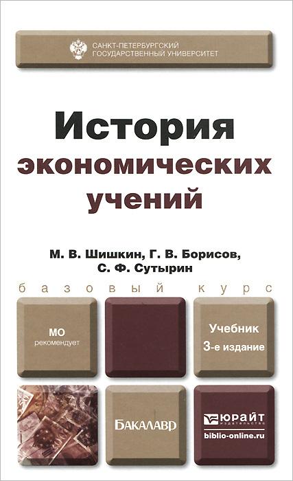 История экономических учений   Шишкин Михаил Владиславович, Борисов Глеб Владимирович  #1