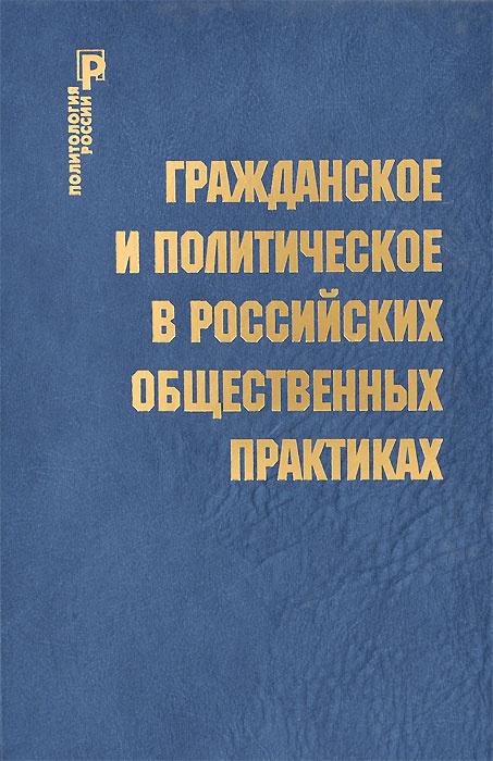 Гражданское и политическое в российских общественных практиках | Патрушев Сергей Викторович  #1