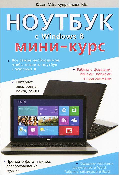 Ноутбук с Windows 8. Мини-курс #1