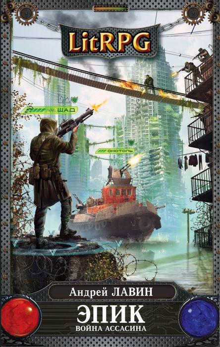 Эпик. Война Ассасина | Лавин Андрей #1