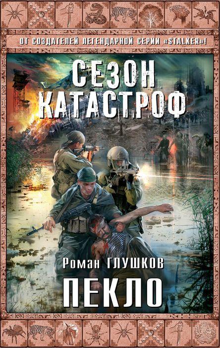 Пекло   Глушков Роман Анатольевич #1