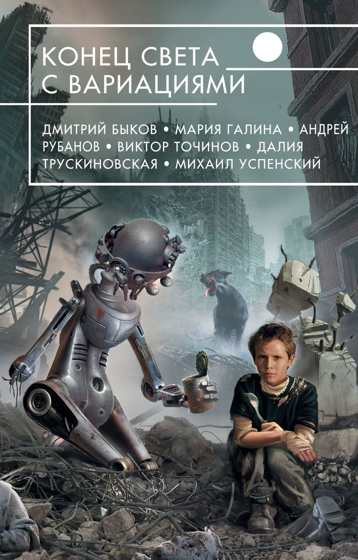Конец света с вариациями   Точинов Виктор Павлович, Рубанов Андрей Викторович  #1