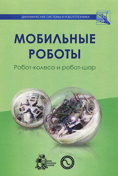 Мобильные роботы. Робот-колесо и робот-шар #1