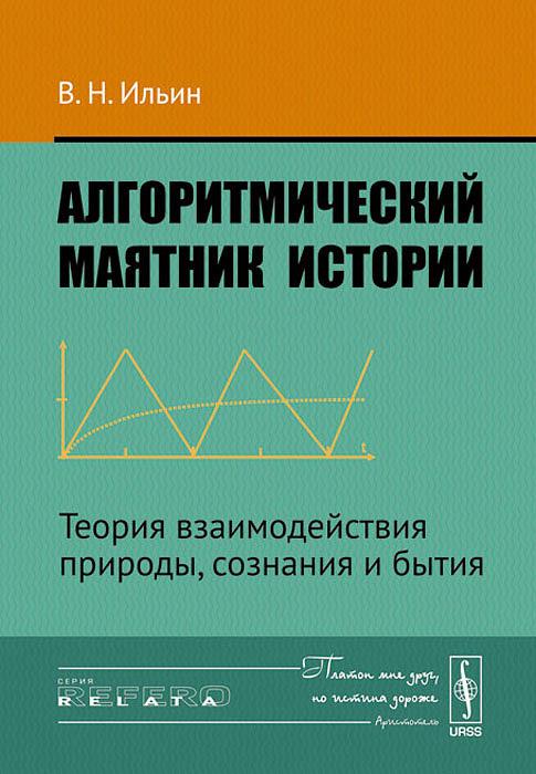 Алгоритмический маятник истории. Теория взаимодействия природы, сознания и бытия  #1