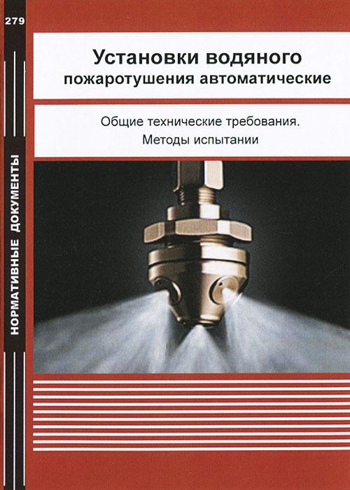 Установки водяного пожаротушения автоматические. Общие технические требования. Методы испытании  #1