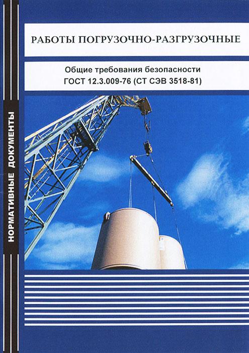 Работы погрузочно-разгрузочные. Общие требования безопасности. ГОСТ 12.3009-76 (СТ СЭВ 3518-81)  #1