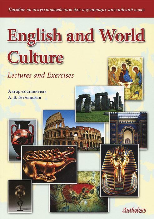 English and World Culture: Lectures and Exercises / Пособие по искусствоведению для изучающих английский #1