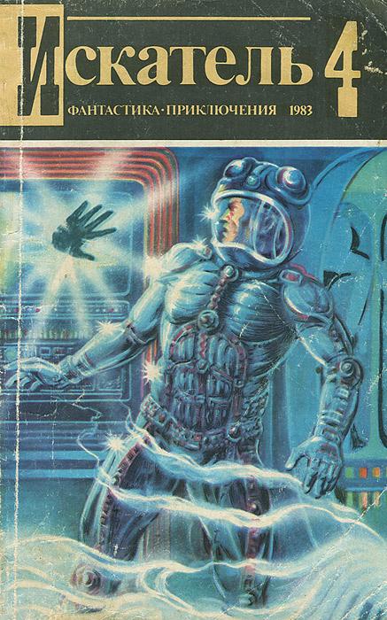 Искатель, №4, 1983   Павлов Сергей Иванович, Кусочкин Григорий  #1