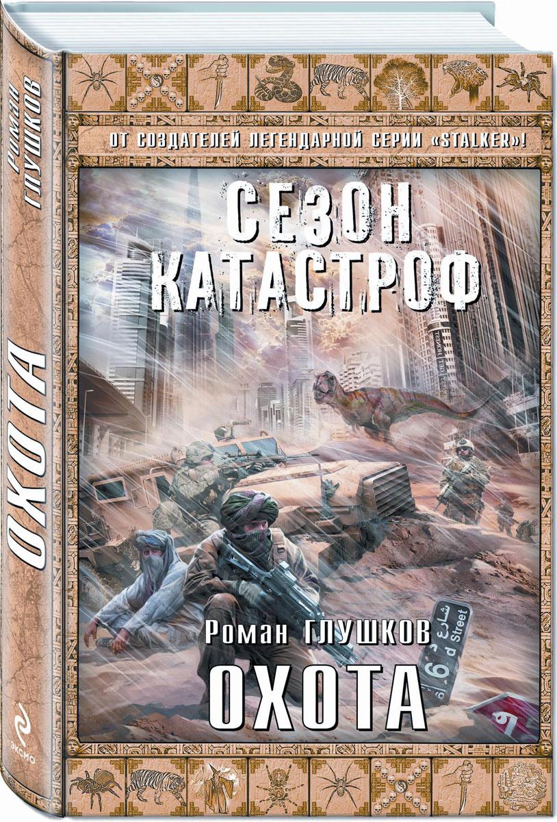 Охота | Глушков Роман Анатольевич #1