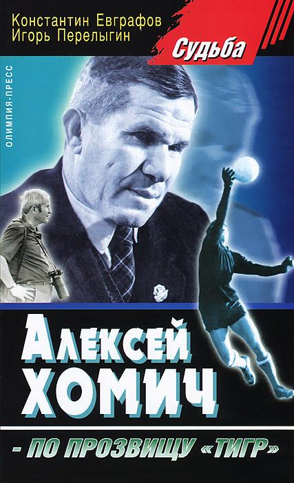 Алексей Хомич - по прозвищу тигр #1