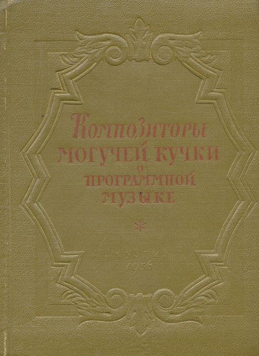 """Композиторы """"Могучей кучки"""" о программной музыке #1"""